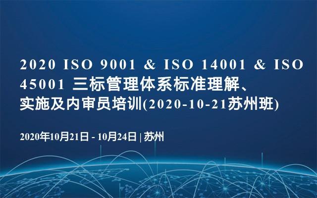 2020 ISO 9001 & ISO 14001 & ISO 45001 三标管理体系标准理解、实施及内审员培训(2020-10-21苏州班)