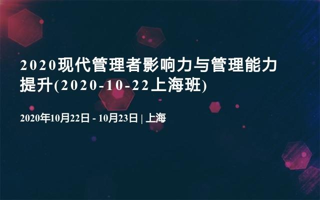 2020现代管理者影响力与管理能力提升(2020-10-22上海班)