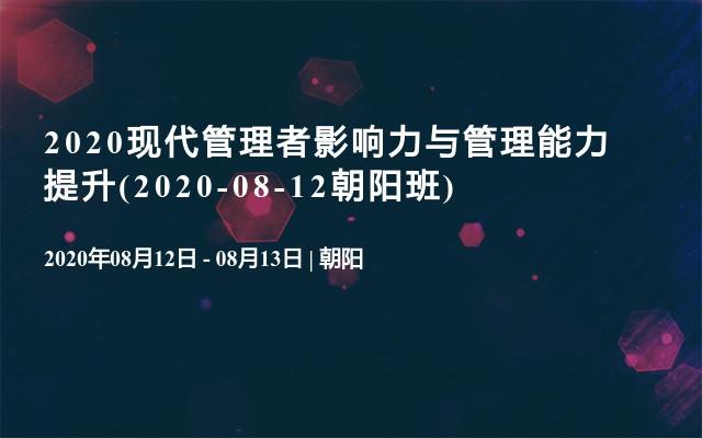 2020现代管理者影响力与管理能力提升(2020-08-12朝阳班)