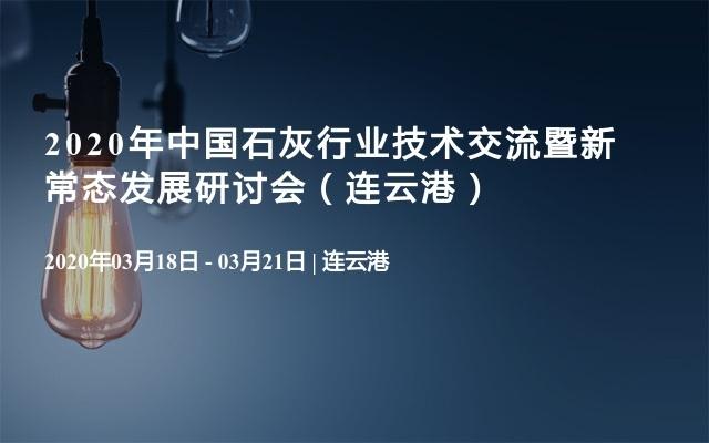 2020年中国石灰行业技术交流暨新常态发展研讨会(连云港)