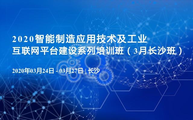 2020智能制造应用技术及工业互联网平台建设系列培训班(3月长沙班)
