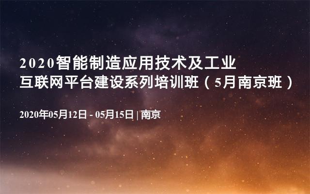 2020智能制造应用技术及工业互联网平台建设系列培训班(5月南京班)