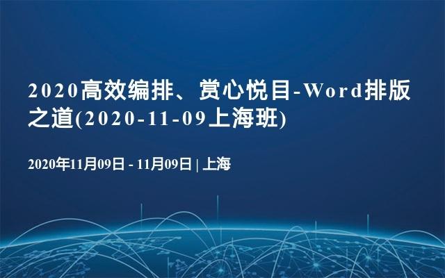2020高效编排、赏心悦目-Word排版之道(2020-11-09上海班)