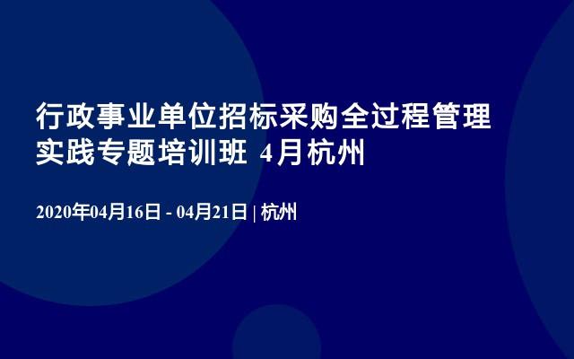 行政事业单位招标采购全过程管理实践专题培训班 4月杭州