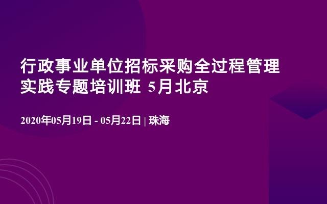 行政事业单位招标采购全过程管理实践专题培训班 5月北京