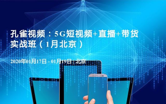 孔雀视频:5G短视频+直播+带货实战班(1月北京)