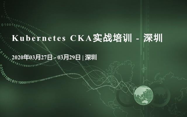 Kubernetes CKA实战培训 - 深圳