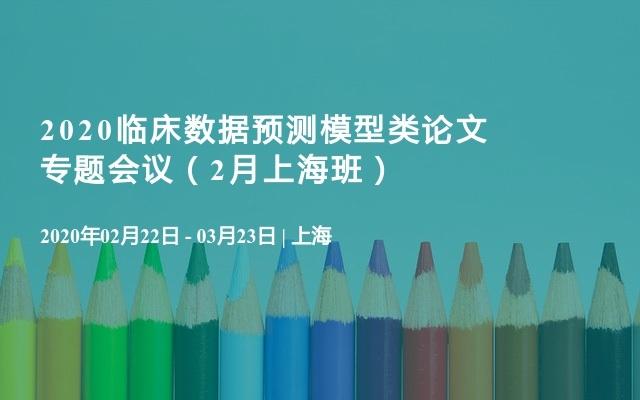 2020临床数据预测模型类论文专题会议(2月上海班)