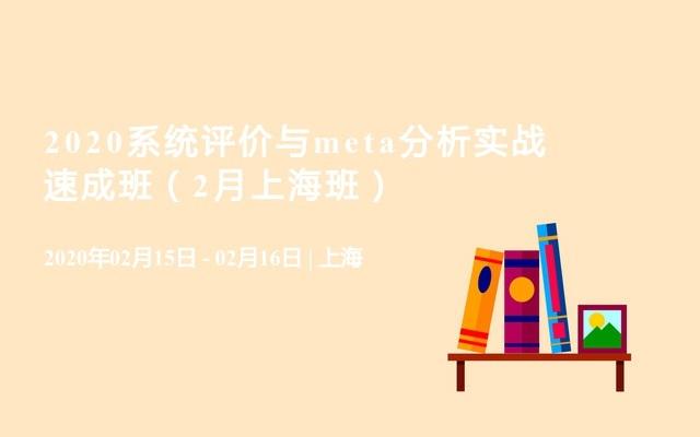 2020系统评价与meta分析实战速成班(2月上海班)