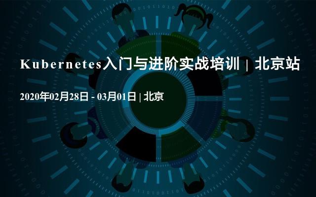 Kubernetes入门与进阶实战培训 | 北京站