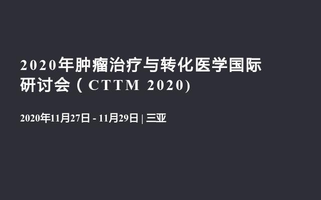 2020年肿瘤治疗与转化医学国际研讨会(CTTM 2020)