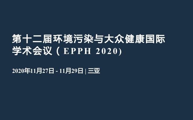 第十二届环境污染与大众健康国际学术会议(EPPH 2020)