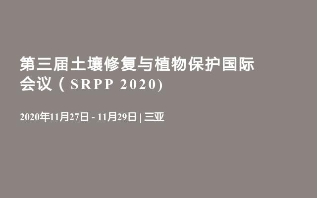 第三届土壤修复与植物保护国际会议(SRPP 2020)