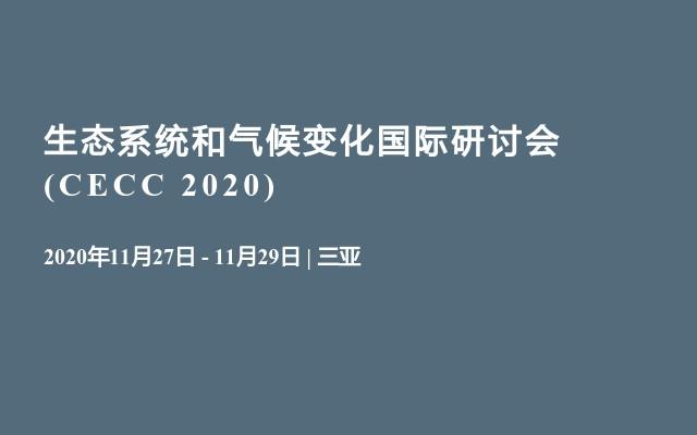 生态系统和气候变化国际研讨会 (CECC 2020)