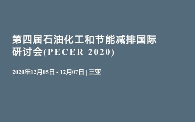 第四届石油化工和节能减排国际研讨会(PECER 2020)