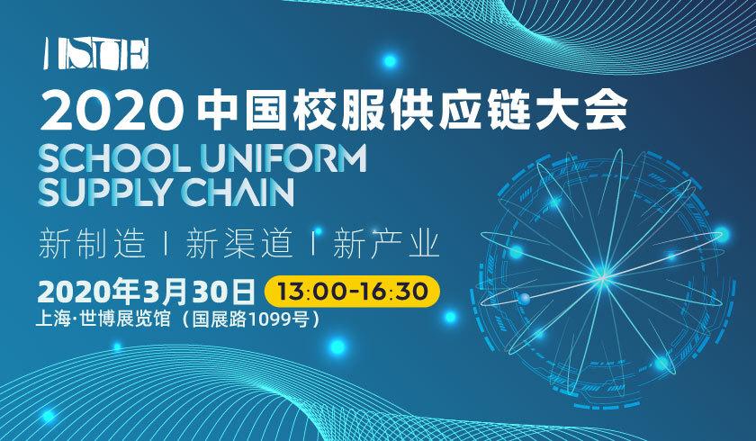 2020中国校服供应链大会(上海)