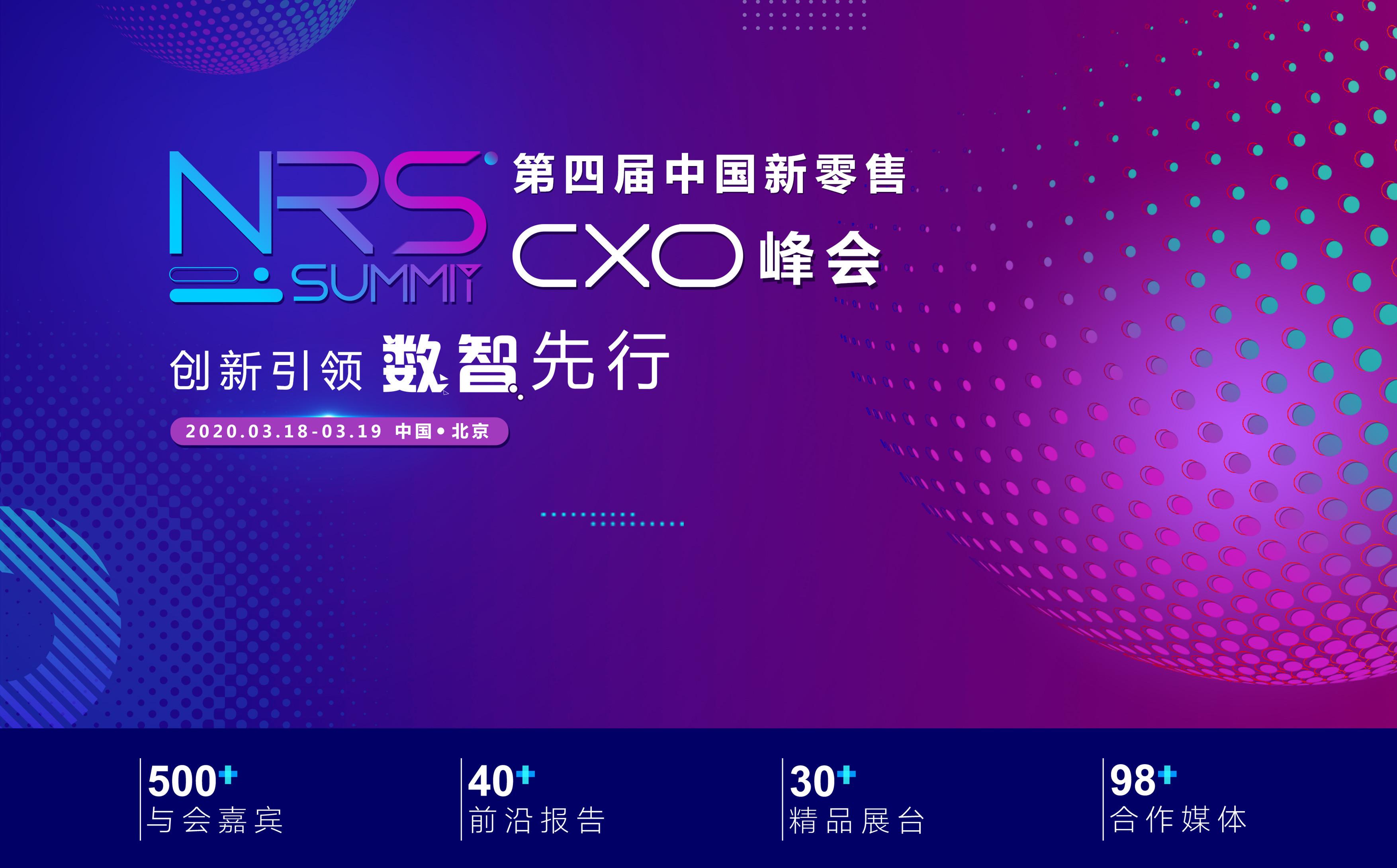 NRS 2020第四届中国新零售CXO峰会(北京)