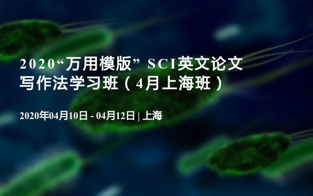 """2020""""万用模版"""" SCI英文论文写作法学习班(4月上海班)"""