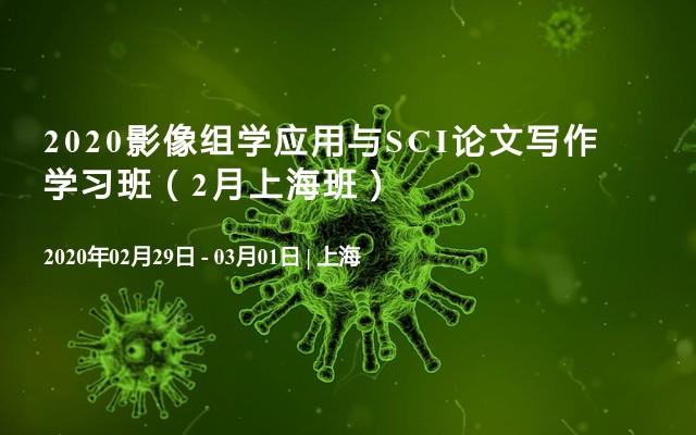 2020影像组学应用与SCI论文写作学习班(2月上海班)