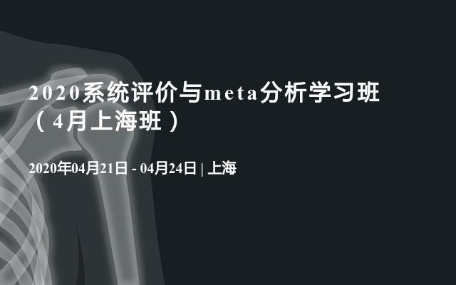2020系统评价与meta分析学习班(4月上海班)