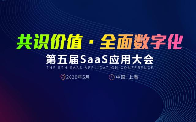 CSIC2020 第五届SaaS应用大会(上海)