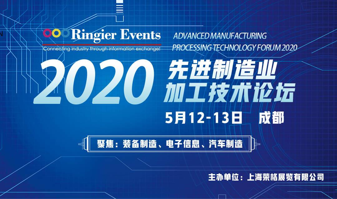 2020先进制造业加工技术论坛(成都)