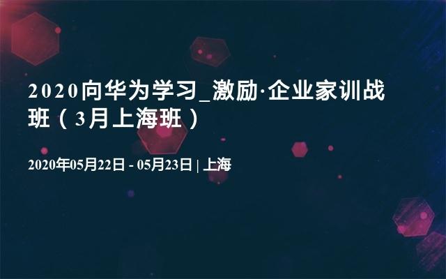 2020向华为学习_激励·企业家训战班(3月上海班)
