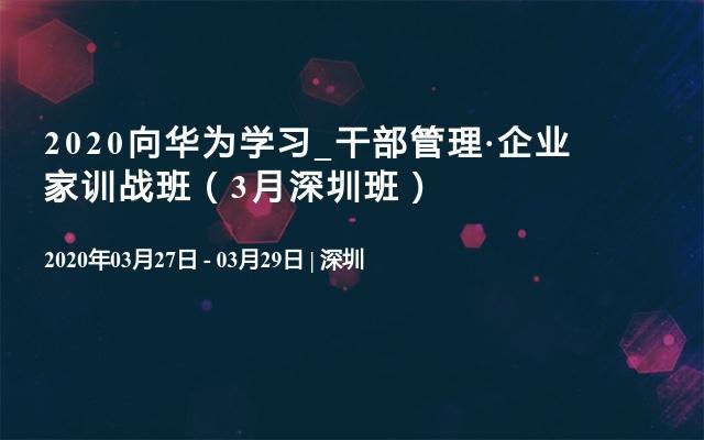 2020向华为学习_干部管理·企业家训战班(3月深圳班)