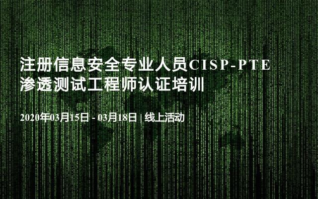 注册信息安全专业人员CISP-PTE渗透测试工程师认证培训