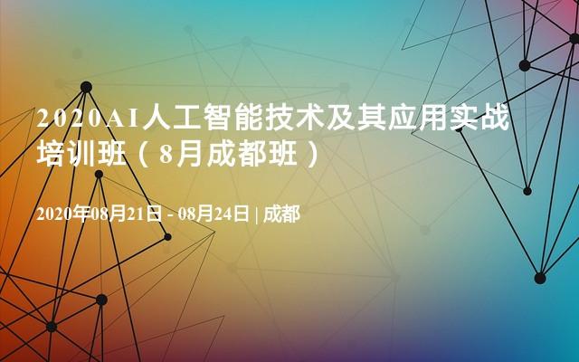 2020AI人工智能技术及其应用实战培训班(8月成都班)
