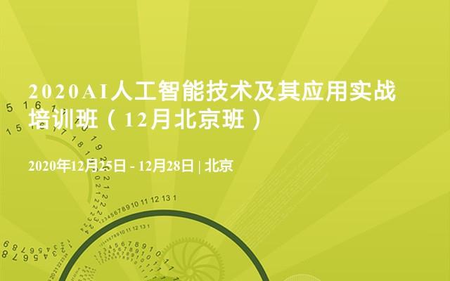 2020AI人工智能技术及其应用实战培训班(12月北京班)