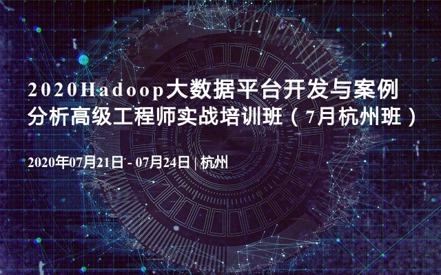 2020Hadoop大数据平台开发与案例分析高级工程师实战培训班(7月杭州班)