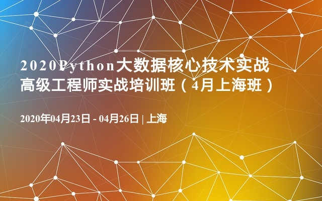2020Python大数据核心技术实战高级工程师实战培训班(4月上海班)