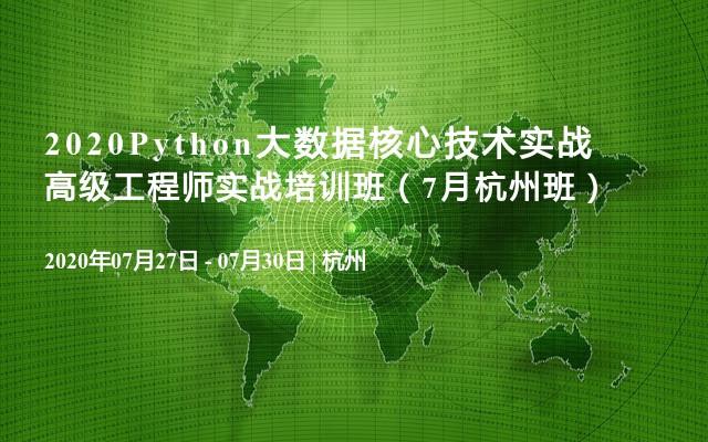 2020Python大数据核心技术实战高级工程师实战培训班(7月杭州班)