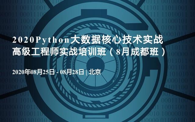 2020Python大数据核心技术实战高级工程师实战培训班(8月成都班)