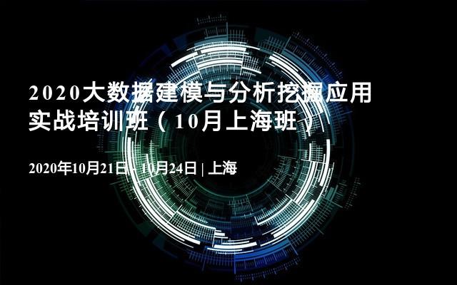 2020大数据建模与分析挖掘应用实战培训班(10月上海班)