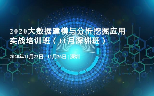 2020大数据建模与分析挖掘应用实战培训班(11月深圳班)