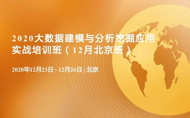 2020大数据建模与分析挖掘应用实战培训班(12月北京班)