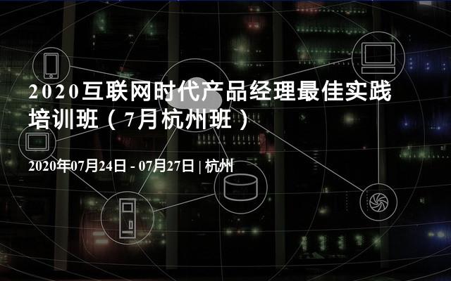2020互联网时代产品经理最佳实践培训班(7月杭州班)
