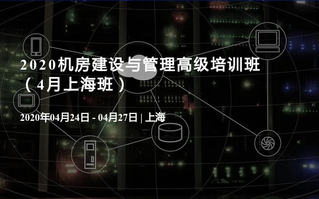 2020机房建设与管理高级培训班(4月上海班)