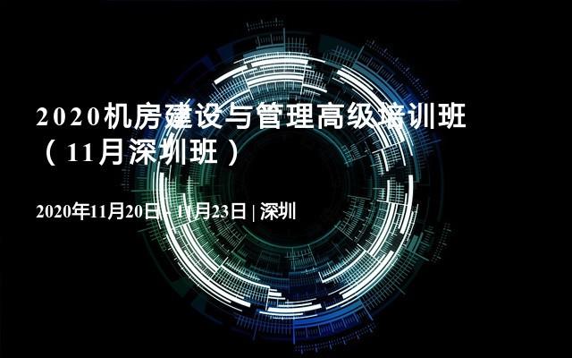 2020机房建设与管理高级培训班(11月深圳班)
