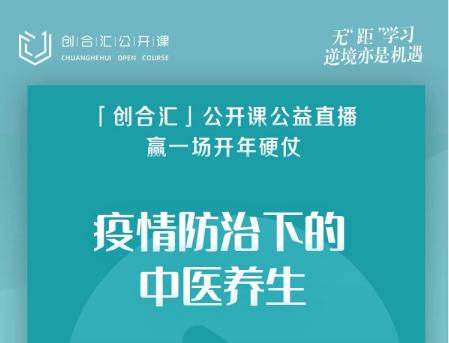 2020疫情防治下的中医养生(线上活动)