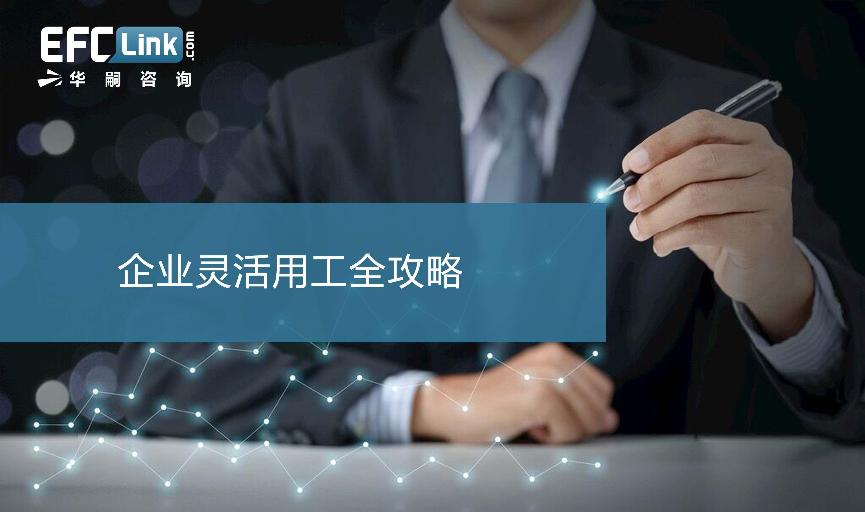 企业灵活用工全攻略(上海-8月20-21日)