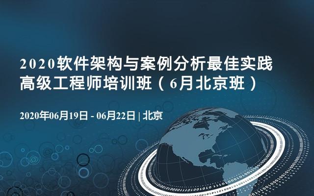 2020软件架构与案例分析最佳实践高级工程师培训班(6月北京班)