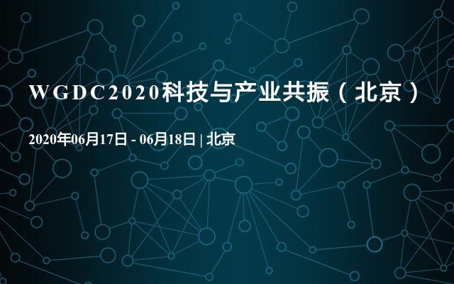 WGDC2020科技与产业共振(北京)