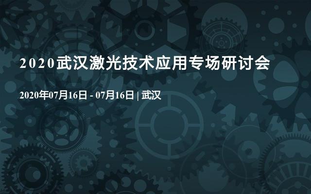 2020武汉激光技术应用专场研讨会