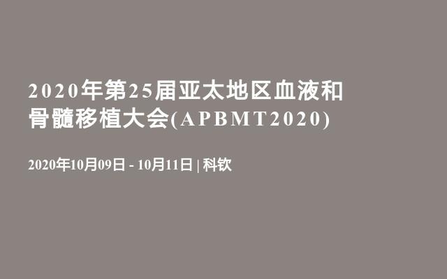 2020年第25届亚太地区血液和骨髓移植大会(APBMT2020)