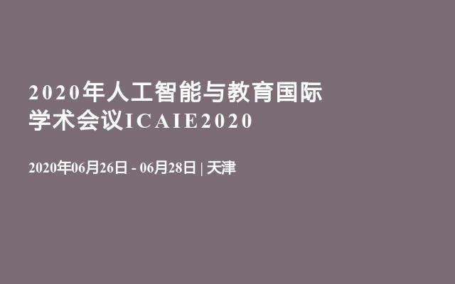 2020年人工智能与教育国际学术会议ICAIE2020