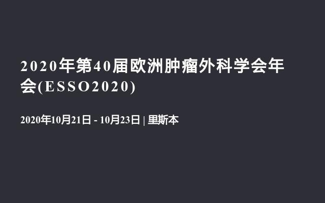 2020年第40届欧洲肿瘤外科学会年会(ESSO2020)