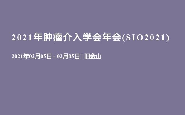 2021年肿瘤介入学会年会(SIO2021)